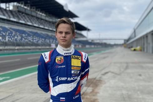 Кирилл Смаль переходит в немецкую Формулу 4