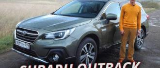 Лучше любого кроссовера? Subaru Outback   Наши тесты