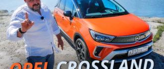 Настоящий немец? Opel Crossland   Наши тесты