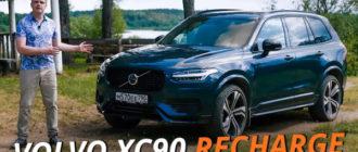 Действительно ли гибридный Volvo XC90 Recharge экономит топливо? | Своими глазами
