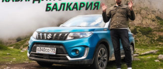 Подойдёт ли небольшой кроссовер для путешествия по Кавказу? Suzuki Vitara | Своими глазами