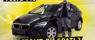 Довольно надёжный, но дорогой! Volvo V40 | Подержанные автомобили