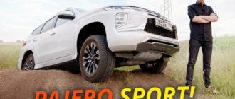 Блокировки и режимы больше не нужны? Mitsubishi Pajero Sport 2021 может и без них! | Наши тесты