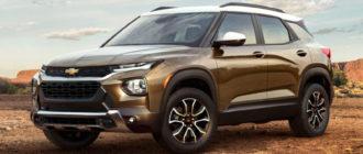 На российский рынок выйдет кроссовер Chevrolet Trailblazer