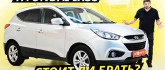Он перевернул восприятие корейских кроссоверов. Hyundai ix35 | Подержанные автомобили