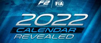 Подтверждены календари Формулы 2 и Формулы 3
