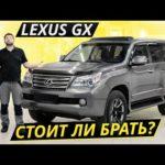 Досадные мелочи в надёжности премиального Прадо. Lexus GX | Подержанные автомобили