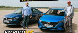 Условно бюджетные седаны. VW Polo против Hyundai Solaris | Выбор есть!