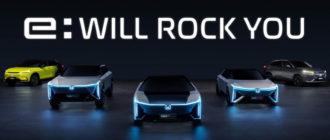 Honda показала пять концептов и электромобильное будущее
