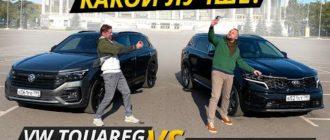 Лучше купить два Соренто или один Туарег? VW Touareg против Kia Sorento | Выбор есть!