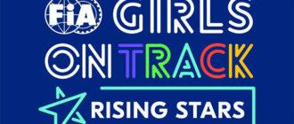 В FIA объявили о втором сезоне программы Girls on Track