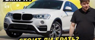 Меньше комфорта, чем у X3, но больше надёжности. BMW X4 f26 | Подержанные автомобили